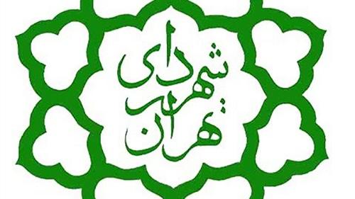بهترین وکیل شهرداری تهران