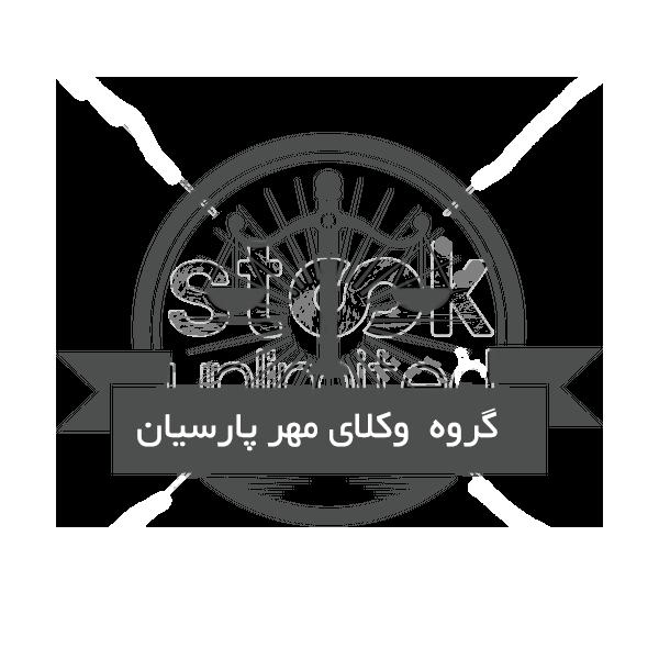 موسسه حقوقی مهر پارسیان | 02188663925