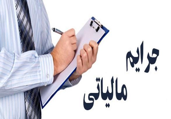جرایم مالیاتی pdf