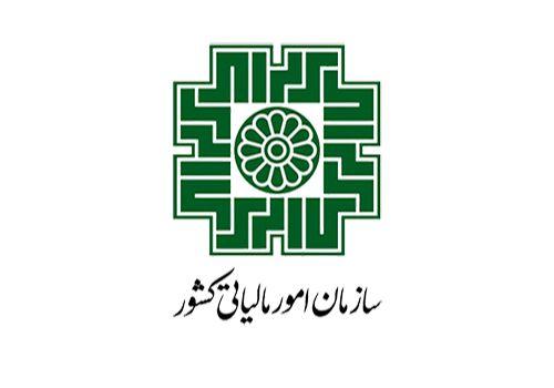 اداره امور مالیاتی شمال تهران