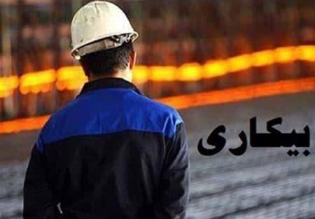 گرفتن بیمه بیکاری کارگر