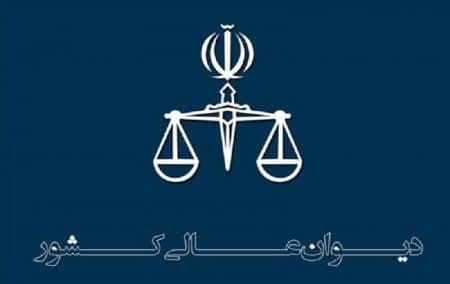 وکیل فرجام خواهی دیوانعالی کشور