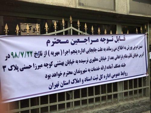 نشانی جدید اداره پنجم اجرا