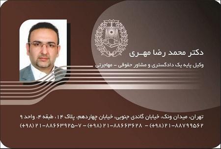 وکیل تجدید نظر غرب تهران