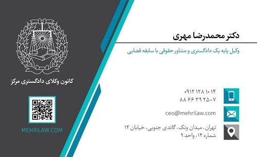 ده وکیل برتر تهران