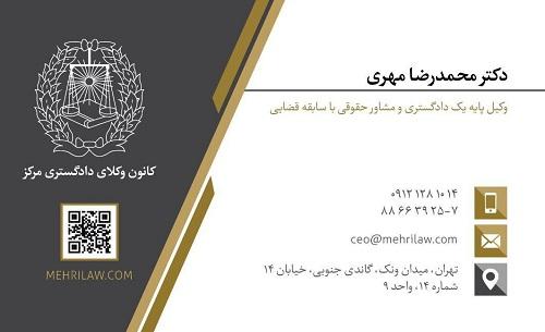 جستجوی وکیل محدوده شمال تهران
