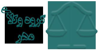 گروه وکلای مهر| وکیل پایه یک دادگستری | 02188663925